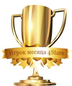 <b>Игроки месяца 4Stars</b>. Выдающимся достижением  игрока  сайта является  завоевание  наибольшего количества очков рейтинга  <b>за   сезон</b>! Награду вручим 5-ти игрокам!