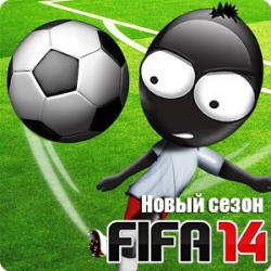 <b> ПРИМИ УЧАСТИЕ В ПОСЛЕДНЕМ, ПРОЩАЛЬНОМ СЕЗОНЕ в FIFA14!</b>   FIFA14 PC, нюансы нового сезона. Последний сезон на 4Stars.