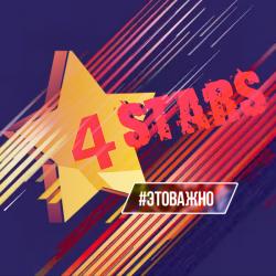 Основные чемпионаты сайта   Ближайшие недели 4Stars. Что будет? Важно знать!