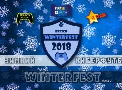 BRS WINTERFEST 2018 - Зимний Киберфутбольный Сезон на 4Stars