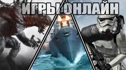 В России будут устанавливать личности тех, кто в Интернете катается на танках или выращивает морковь на фермах.    Пользователей онлайн-игр в России обяжут идентифицироваться