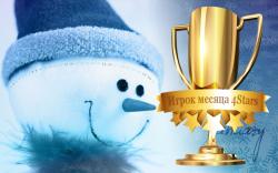 Награду вручим 4-м игрокам!   Лучшие игроки января! Все турниры сайта