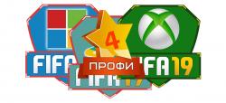 Платформы: FIFA19 PC, FIFA19 PS4, FIFA19 Xbox one.   Регистрация - Новый сезон ПРОФИ режим! Все платформы. Есть изменения, читаем...