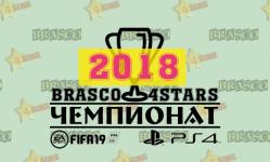 Открыта регистрация на ЧЕМПИОНАТ BRASCO|4STARS 2018 - <a href=https://4stars.club/?id_razd=841>перейти...</a>   Регистрация на ЧЕМПИОНАТ BRASCO|4STARS 2018 по FIFA19 на PS4 уже открыта!