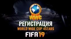Новые турниры+! ВПЕРВЫЕ в этом игровом году!    Турниры+  World wide Cup. FIFA19. Регистрации...