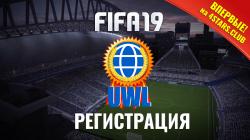 Новые турниры+! ВПЕРВЫЕ на 4STARS.CLUB!     Турниры+  United world League. FIFA19. Регистрации...