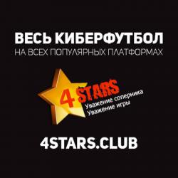 <b>4StarsCup – турнир, в котором участники будут играть за любую команду, в том числе и сборную! В общем по своему желанию!</b>   А пока в Основном чемпионате междсезонье играем в 4StarsCup! Все платформы!