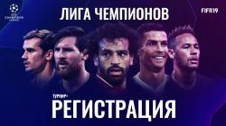 Аналог реального турнира!   Лига чемпионов! Турниры+. Аналог реального турнира.  Регистрации