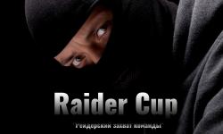 """Открыт прием заявок на супер турнир+ """"Raider Сup""""   """"Raider Сup"""". Турниры+.  Все платформы. Регистрации..."""