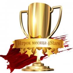<b><font size=3>ЛУЧШИЕ ИГРОКИ периода-июнь-июль 4Stars!</font></b>   Лучшие игроки июнь-июль ! Все турниры сайта
