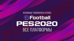 Основной чемпионат на  PES20!   <b>ПРИЕМ ЗАЯВОК - ВЫБОР КЛУБОВ!</b>   ПРИЕМ ЗАЯВОК - СТАРТОВЫЙ СЕЗОН PES2020 ОСНОВНОЙ ЧЕМПИОНАТ. ВСЕ ПЛАТФОРМЫ