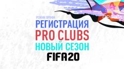 <b>Итак, рады сообщить об открытии регистраций Нового игрового сезона - режим ПРОФИ. Платформы: FIFA20 PC, FIFA20 PS4, FIFA20 Xbox one</b>    Регистрация - Новый сезон ПРОФИ режим! Пока FIFA20...
