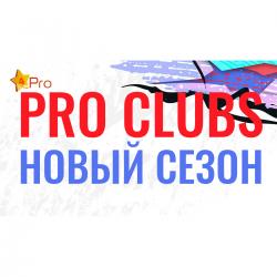 Стартовал очередной сезон режим Pro clubs 4Stars