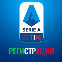 Турниры+ Серия А. Чемпионат Италии. Регистрации...