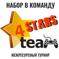 ManYch & LiaLia - 4StarsTeam   Дружеский межресурсный турнир! Набор в команду сайта!