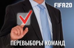 Выбирай! Выбор клуба по итогам прошлого сезона согласно занятых мест в лигах.   Основной чемпионат. Перевыборы клубов - ОТКРЫТЫ! FIFA20  PC и PS4