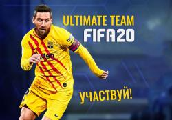 Для любителей режима Ultimate Team открыты регистрации в турниры+ на всех платформах FIFA20 - PC, PS4, XBox...     Снова! Ultimate Team FIFA20! Турниры+ РЕГИСТРАЦИИ.  Все платформы...