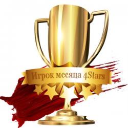 ЛУЧШИЕ ИГРОКИ АПРЕЛЯ НА 4STARS.CLUB!   Лучшие игроки апреля! Все турниры