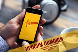 <b>Просим помощи в реализации данного проекта</b>... Будем рады каждому рублю   Делаем мобильное приложение 4Stars. Просим помощи. Заранее спасибо.
