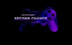 Second chance 4Stars FIFA20 (второй шанс) – уникальный турнир, в котором все участники имеют шанс побороться за призы, даже упустив 1-й шанс!   Впервые c 16-го года! Турниры+ Second chance.  FIFA20 PS4 и PC. РЕГИСТРАЦИИ...