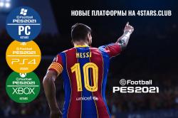 Ранее компания объявила, что PES 21 выйдет, как сезонное обновление на базе PES 2020. Новая полноценная часть выйдет лишь в следующем году и серия сменит движок на Unreal Engine.   PES2021 уже на 4Stars! PC, PS4 и Xbox one! НОВЫЕ ПЛАТФОРМЫ!