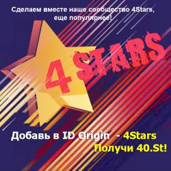 Итак! Акция! Сделаем вместе наше сообщество 4Stars, еще популярнее в мире игры FIFA!   Акция! Добавь в ID Origin  - 4Stars!