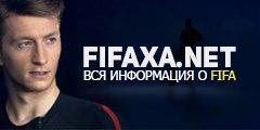 Вся информация о FIFA