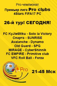 Премьер лига Pro club 4Stars FIFA17 PC