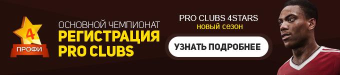 Регистрация Pro clubs 4Stars FIFA17 PS4 Основной чемпионат