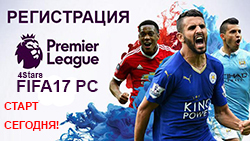 Первая лига Pro club 4Stars FIFA17 PC