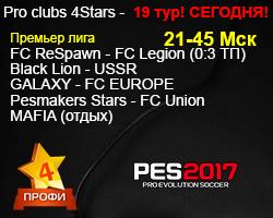 Премьер лига 11х11 4Stars PES17 PC