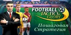 Football Tactics пошаговая стратегия