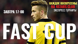 FAST CUP ы ! ЗАВТРА!