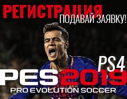 Регистрация на турнир+ 4Stars Cup PES 2019 PS4