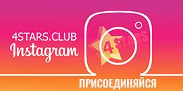 4Stars  в Instagram - Присоединяйся!