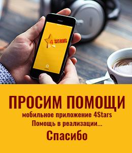 Делаем мобильное приложение 4Stars. Просим помощи. Заранее спасибо.